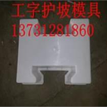 青海工字護坡模具塑料制品銷售