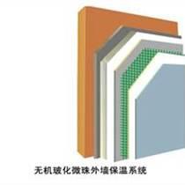 供应玻化微珠外墙保温系统
