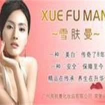 康顏晶瑩極致眼霜化妝品批發價格