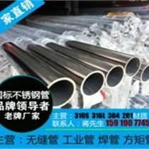 361.8不锈钢管/机械设备用管