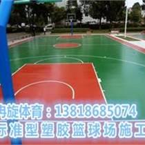 張家港塑膠籃球場施工價格