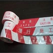 30米警戒帶【安全警戒帶】廠家