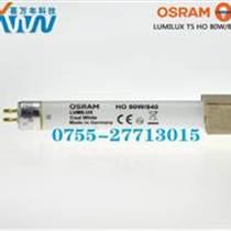 歐司朗HO高光通80W/840熒光燈管