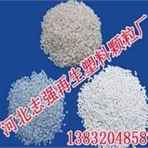 再生塑料颗粒厂,批发塑料颗粒