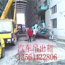 张庙镇16吨汽车吊出租设备上下楼