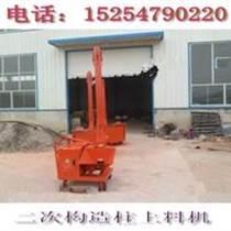 5米機械式二次構造柱上料機價格