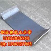 訂購鋼板橡膠止水帶 找衡水正大