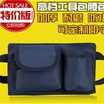 家政保洁工具包装修保洁工具腰包