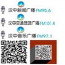 漢中交通旅游廣播電臺廣告價格