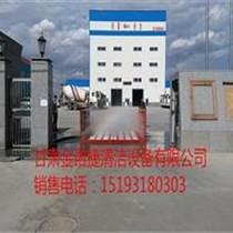 西宁工地洗车台厂家