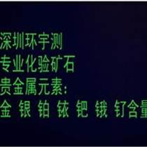 广西矿石金银钯含量化验