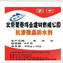 抗滲微晶防水劑