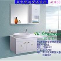 鋁掌柜歐式鋁合金浴室柜典雅時尚