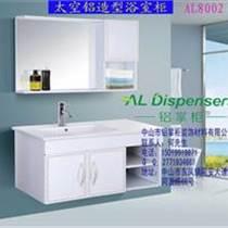 鋁掌柜優質多功能歐式組合浴室柜