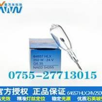 歐司朗HLX64657?24V250W醫療燈泡