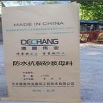 防水抗裂砂漿母料廠家