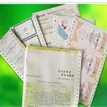票據印刷-票據批發