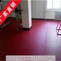 乒乓球場地板,乒乓球地板膠