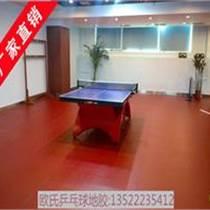 乒乓球pvc地板,專業乒乓球地板