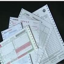 金融單據印刷-金融單據批發