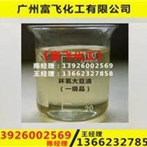 環氧大豆油