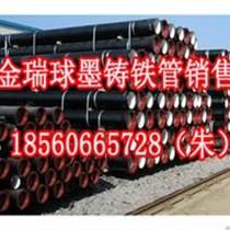 青岛球墨铸铁管管径标准