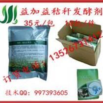 湖北宜昌發酵玉米秸稈養羊方法