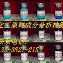 惠州检测化工原料氧化铁成分分析