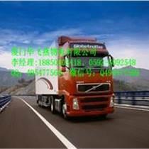 专业提供厦门至天津物流配送服务