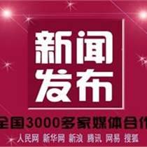 新浪網易騰訊搜狐門戶新聞發稿