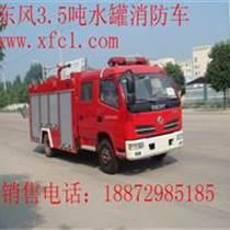 供應森林消防車