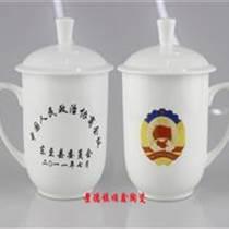 景德鎮會議陶瓷茶杯定做