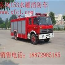 東風153水罐消防車