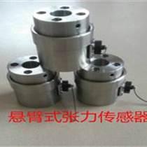 洛陽許昌SFXB懸臂式張力傳感器