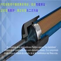 膜式干燥器經銷商加盟 小體積