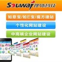 重庆搜外科技、巫溪网站、建网站多少钱