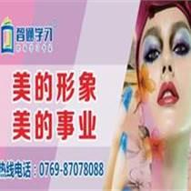 东莞黄江化妆培训学校