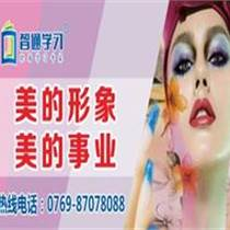 东莞清溪化妆培训学校