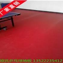 乒乓球場地專用復合地板