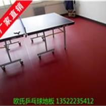 乒乓球奧運地板,乒乓球專用地板