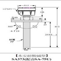 SA373D型物液位开关SA373DII