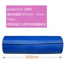 15mm厚滾筒包膠菱形橡膠板