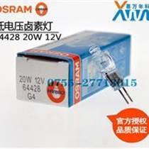 歐司朗64428 20W12V米泡溴鎢燈泡