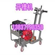 厂家直销路面机械开槽机灌缝机