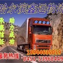 哈爾濱到邯鄲縣物流專線
