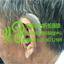 普陀長征助聽器上海助聽器專賣店