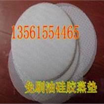 硅胶食品蒸垫 硅胶蒸笼布 笼垫