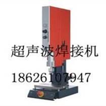 重庆超音波焊接机