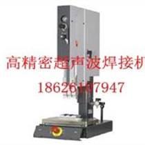 杭州超音波焊接机