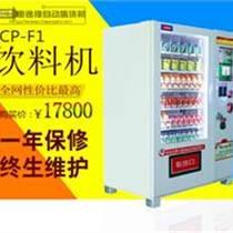 惠逸捷飲料食品綜合自動售貨機
